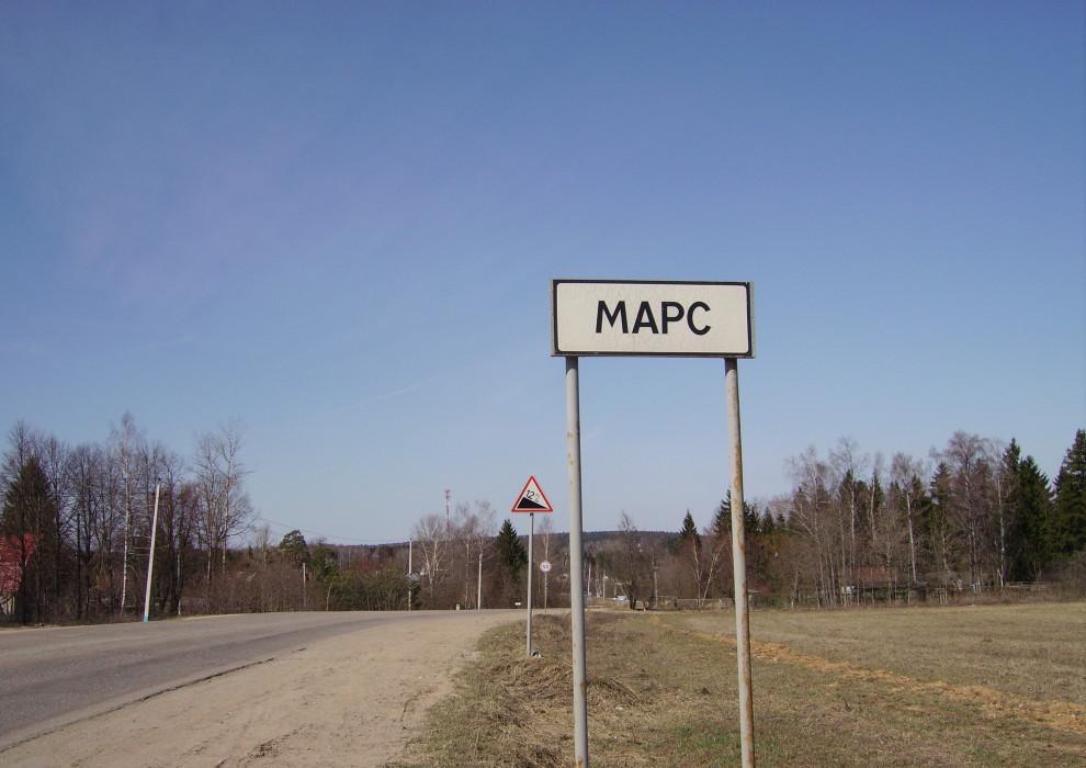 Марс в мужской карте m, марс