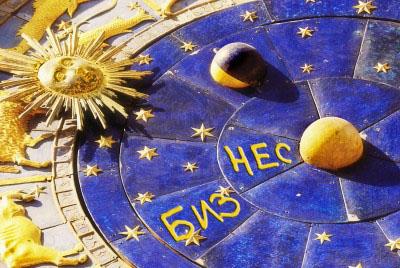 Бизнес гороскопе